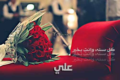 بالصور صور خلفيات اسم علي روعه اقوى صور اسم علي , احلي خلفيات اسم علي 4446 2
