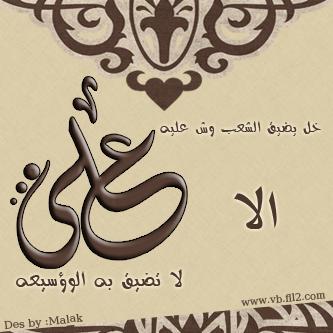 صوره صور خلفيات اسم علي روعه اقوى صور اسم علي , احلي خلفيات اسم علي