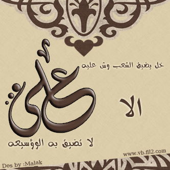 بالصور صور خلفيات اسم علي روعه اقوى صور اسم علي , احلي خلفيات اسم علي 4446