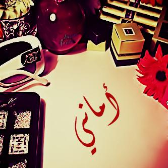 بالصور صور اسم امانى خلفيات اسم امانى صورة اسم امانى , اجمل صور اسامي 4455