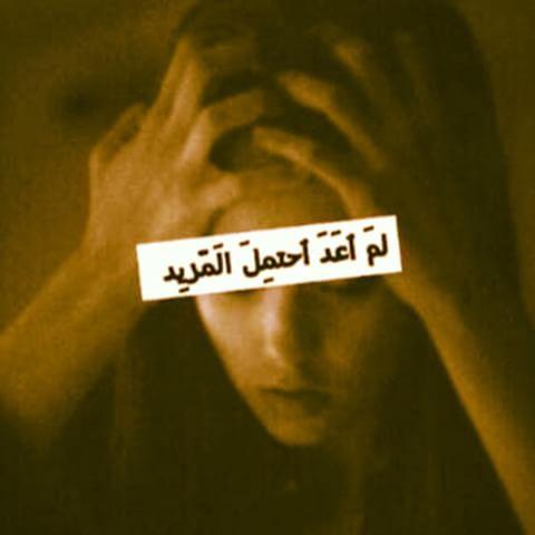 صوره صور تعبر عن الحزن صور غياب وفراق الحب صور عذاب , صور عن الفراق