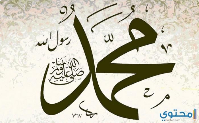 صور صور عن الرسول محمد , اجمل الصور الدينية