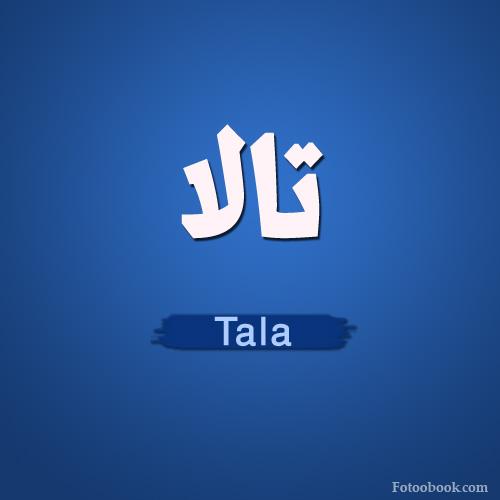بالصور صور اسم تالا خلفيات اسم تالا صورة اسم تالا , خلفيات اسم تالا 4513 1