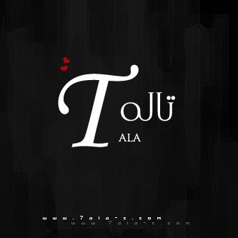 بالصور صور اسم تالا خلفيات اسم تالا صورة اسم تالا , خلفيات اسم تالا 4513