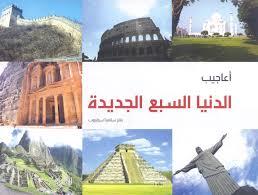 صور عجائب الدنيا السبعة الجديدة , اغرب المناظر في العالم