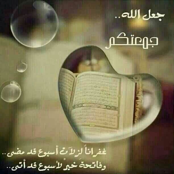 صوره صور جمعة مباركة مع الصور يوم الجمعه مع الدعاء اجمل الصور مكتوب عليها