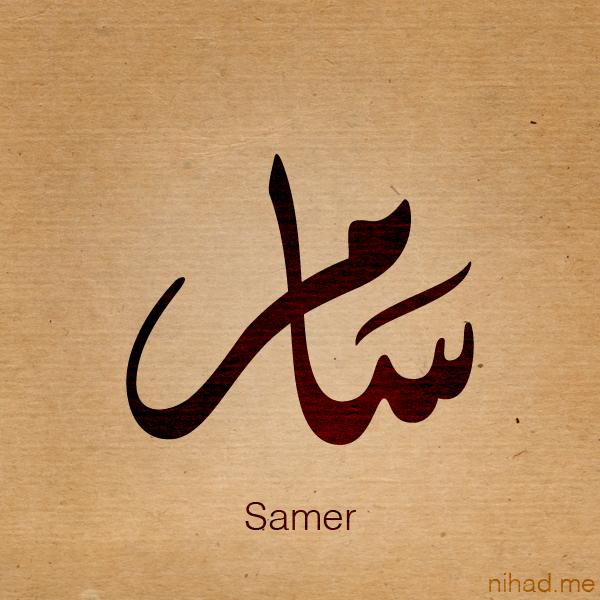 بالصور صور اسم سامر اجمل صور خلفيات اسم سامر احدث صور اسم سامر 4544 2