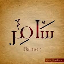بالصور صور اسم سامر اجمل صور خلفيات اسم سامر احدث صور اسم سامر 4544 3