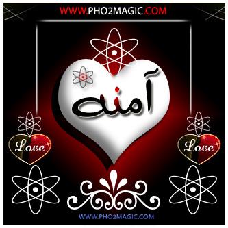 صورة صور جميلة باسم امونة وامون تصميمات اسم امون تصاميم اسم امونة