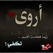 بالصور صور ورمزيات اسم عباس احدث صور اسم عباس , اجمل تصاميم اسم عباس 4557 2