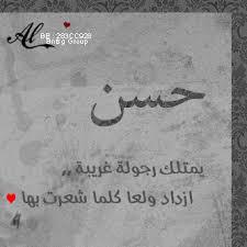 بالصور صور ورمزيات اسم عباس احدث صور اسم عباس , اجمل تصاميم اسم عباس 4557 8