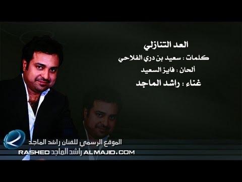 صورة كلمات قال الوداع راشد الماجد , اغاني راشد الماجد