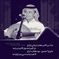 صورة كلمات عبدالمجيد عبدالله لو يوم احد , كلمات اغاني مميزة