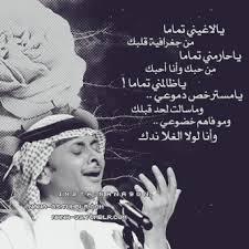 بالصور كلمات عبدالمجيد عبدالله لو يوم احد , كلمات اغاني مميزة 490 4