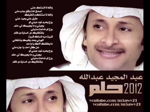 بالصور كلمات عبدالمجيد عبدالله لو يوم احد , كلمات اغاني مميزة 490 5
