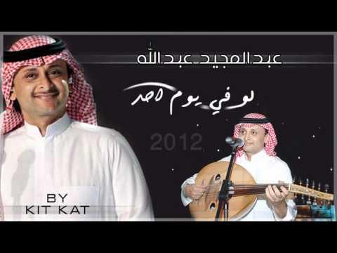 بالصور كلمات عبدالمجيد عبدالله لو يوم احد , كلمات اغاني مميزة 490 7