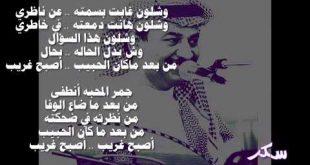 كلمات غريب الدار , كلمات اغاني خليجي