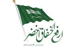 بالصور كلمة عن الوطن بمناسبة اليوم الوطني , عبارات عن اليوم الوطني 501 2 263x165