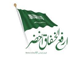 كلمة عن الوطن بمناسبة اليوم الوطني , عبارات عن اليوم الوطني
