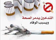 صوره فقرة عن التدخين واسبابه و كيفية الوقاية منه , تعرف على الموت البطئ