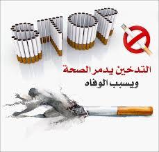 صورة فقرة عن التدخين واسبابه و كيفية الوقاية منه , تعرف على الموت البطئ