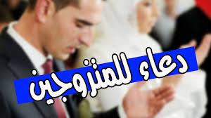 صور دعاء للمتزوجين دعاء للزوجين , افضل ما يقال عند بدايه الزواج