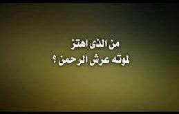 بالصور الغاز دينيه صعبة جدا , اختبر ذكاء بنفسك unnamed file 1138 259x165