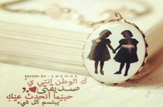 بالصور بي سي عن خذلان الصديق , غدر رفيق عمرى unnamed file 114