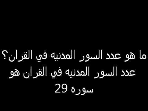 بالصور اسئلة دينيه صعبة جدا واجوبتها , نمى عقلك وذكائك unnamed file 1141