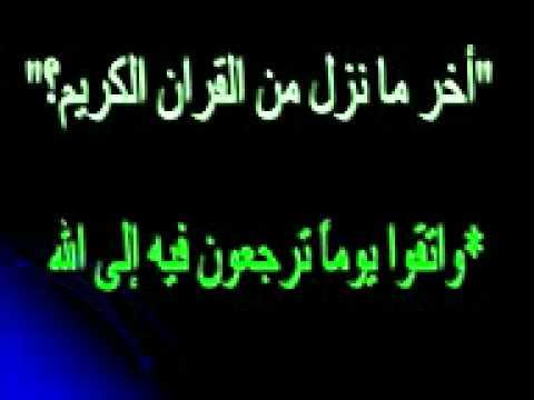 بالصور اسئلة دينيه صعبة جدا واجوبتها , نمى عقلك وذكائك unnamed file 1143