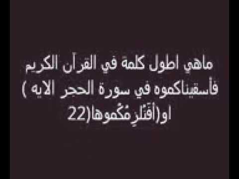 بالصور اسئلة دينيه صعبة جدا واجوبتها , نمى عقلك وذكائك unnamed file 1144