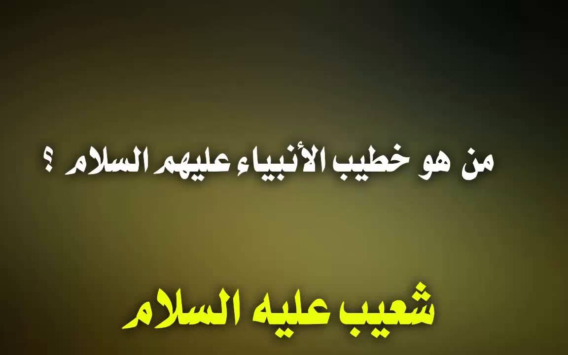 بالصور اسئلة دينيه صعبة جدا واجوبتها , نمى عقلك وذكائك unnamed file 1146