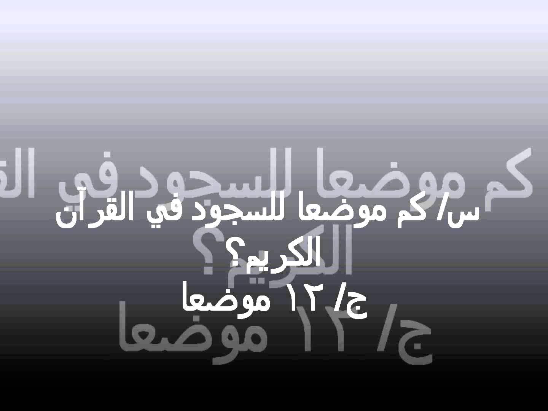 بالصور اسئلة دينيه صعبة جدا واجوبتها , نمى عقلك وذكائك unnamed file 1148