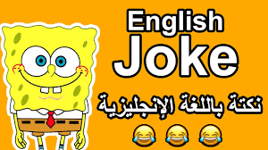 صورة نكات انجليزية معربه قصيرة , اضحك من القلب
