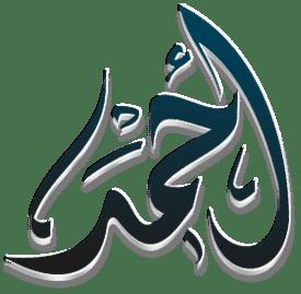 بالصور صور كلمة احمد مزخرفة , اجمل صور كلمات احمد unnamed file 12