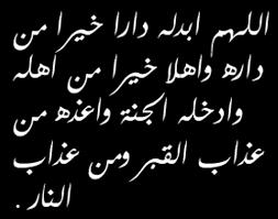 صورة رثاء متوفي رثاء ميت , كلمه للمتوفى
