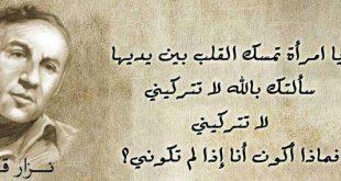 قصيدة نزار قباني غي الخيانة , كلمات رائعه عن الغدر والخيانه