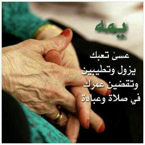 بالصور بعض الاشعار عن الام في المرض , جنه ربنا على االارض unnamed file 1235
