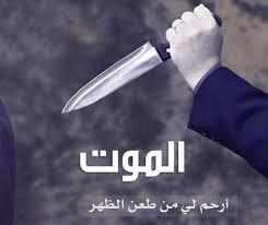 بالصور اشعار غدر وخيانة قصيرة , كلمات معبره حزينه unnamed file 1259