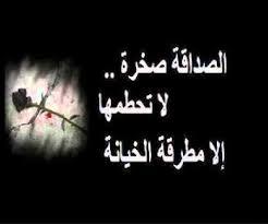 بالصور اشعار غدر وخيانة قصيرة , كلمات معبره حزينه unnamed file 1261