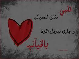 بالصور اشعار غدر وخيانة قصيرة , كلمات معبره حزينه unnamed file 1262
