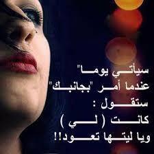 بالصور اشعار غدر وخيانة قصيرة , كلمات معبره حزينه unnamed file 1263