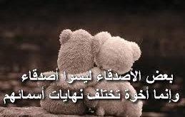 بالصور اشعار عن الصديق فيس بوك , رفيق عمرى اخى التانى unnamed file 1264 259x165