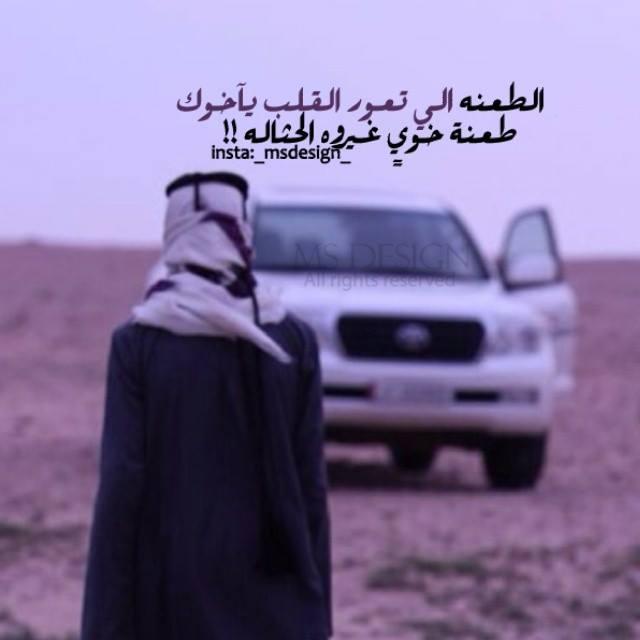 بالصور اشعار بدوية عن الصداقة , اجمل مايقال للصديق unnamed file 1294