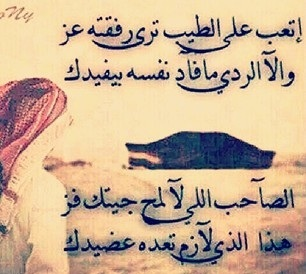 بالصور اشعار بدوية عن الصداقة , اجمل مايقال للصديق unnamed file 1297