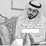اشعار مكتوبه للشاعر محمد جارالله السهلي , اجدد شعر محمد جار الله