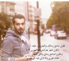 صوره اشعار مكتوبه للشاعر محمد جارالله السهلي , اجدد شعر محمد جار الله