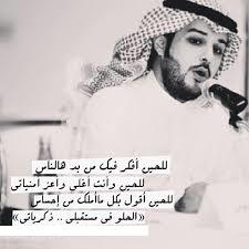 بالصور اشعار مكتوبه للشاعر محمد جارالله السهلي , اجدد شعر محمد جار الله unnamed file 1335