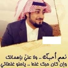 بالصور اشعار مكتوبه للشاعر محمد جارالله السهلي , اجدد شعر محمد جار الله unnamed file 1339