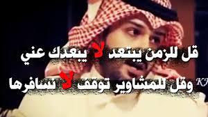 بالصور اشعار مكتوبه للشاعر محمد جارالله السهلي , اجدد شعر محمد جار الله unnamed file 1340